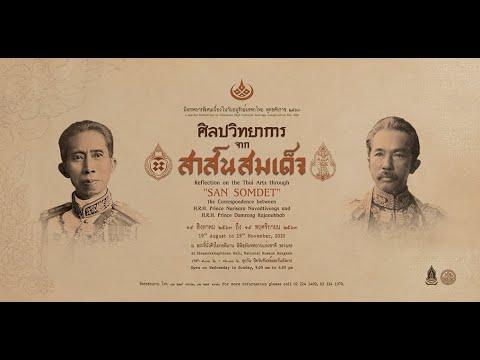 เทปบันทึก สมเด็จพระกนิษฐาธิราชเจ้า กรมสมเด็จพระเทพรัตนราชสุดาฯ สยามบรมราชกุมารี เสด็จพระราชดำเนิน