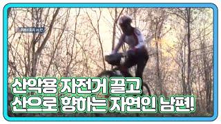 산악용 자전거 끌고 산으로 향하는 자연인 남편! MBN…