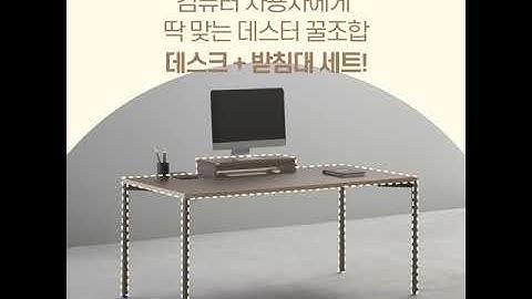 [DESKER] 데스커 꿀조합, 세뚜세뚜   컴퓨터데스크   모니터받침대