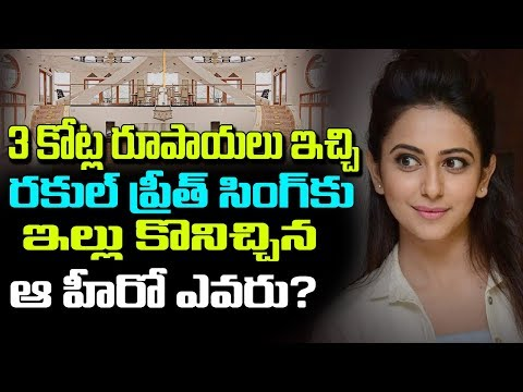 Who The Hero Gifted Rakul 3 Cr Worth House?   Tollywood Gossips   Telugu Boxoffice