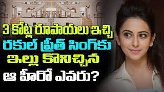 Who the hero gifted rakul 3 cr worth house? | tollywood gossips | telugu boxoffice