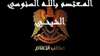 اغنية للجها د نعم  ياحفتر من اجل ليبيا  المعتصم بالله السنوسي الشيخي0