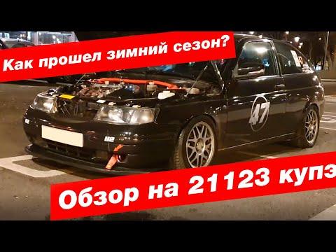 EP 18. Отрывки зимнего сезона. Обзор на Ваз 21123 купэ. Установка Спорт ковша на Ваз.