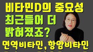최근에 더 밝혀진 비타민D의 면역과 항암효과