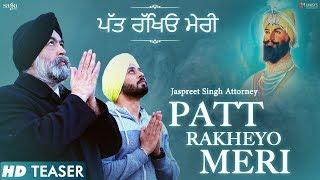 Patt Rakheyo Meri (Teaser) | Jaspreet Singh Attorney | Punjabi Devotional Song 2017 | Saga Music