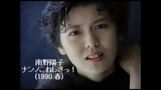 ラジオ「南野陽子 ナンノこれしきっ!」(1990.春 放送分)です。 4月か5...