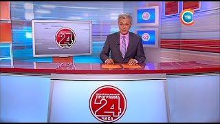 Новости '24 часа' за 16.30 25.06.2017