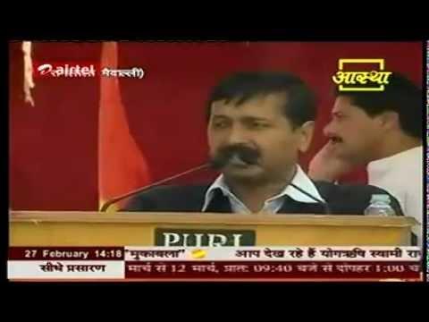 AAP & Delhi Media Part 1