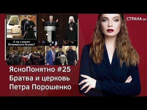 Братва и церковь Порошенко | ЯсноПонятно #25 by Олеся Медведева thumbnail
