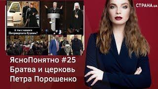 Братва и церковь Порошенко | ЯсноПонятно #25 by Олеся Медведева