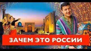 Борьба за Узбекистан: США, Китай или Россия