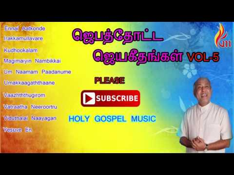 Jebathotta Jeyageethangal Vol - 5 / Father Berchmans