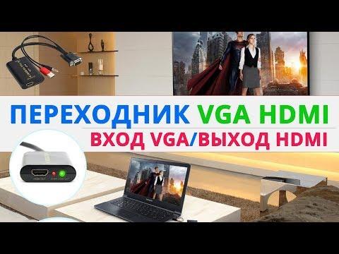 Переходник VGA HDMI