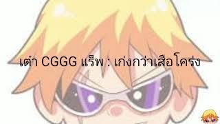 เต๋า CGGG แร็พ : เก่งกว่าเสือโคร่ง // เนื้อเพลง By Sea U Remix