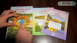 Українська мова 4 клас Захарійчук