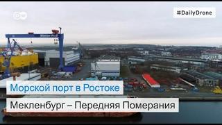 Германия сверху: Росток - город-порт на Балтийском море - #DailyDrone(Росток входит в число крупнейших морских портов Германии. Полетаем над ним на квадрокоптере. Смотрите такж..., 2017-02-16T10:47:58.000Z)