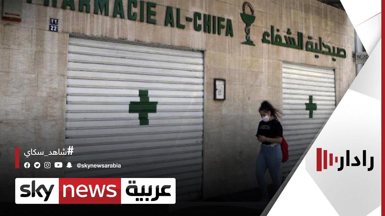 لبنان.. الصيادلة يشنون إضرابا مفتوحا احتجاجا على شح الأدوية وسط أزمة اقتصادية خانقة | #رادار