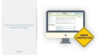 Реконструкция портала обучения и развития в ОТП Банке