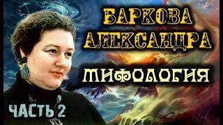 МИФОЛОГИЯ. Часть 2. Баркова Александра Леонидовна