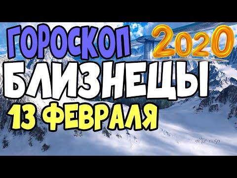 Гороскоп на 13 февраля 2020 года Близнецы