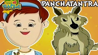Tales Of Panchatantra In Hindi | Animated Short Stories For Kids | Episode 1 | Cartoons For Kids