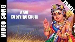 Aavi Kudiyirukkum Video Song | Sirkazhi Govindarajan Murugan Devotional Songs