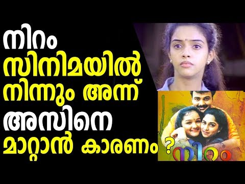 Why Actress Asin Missed the Role in the Malayalam Movie Niram