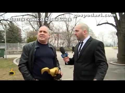 Втори Златен скункс за Слави Бонев