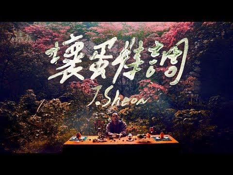 J.Sheon - 壞蛋特調 _Specially Made (Official Music Video) - 美味星棒棒糖主題曲