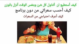 كيف استطيع أكل كل شئ ومع هذا أخسر وزن? /كيف احسب سعرات طعامي بدون برنامح /شاهدواالفيديو فيه الجواب