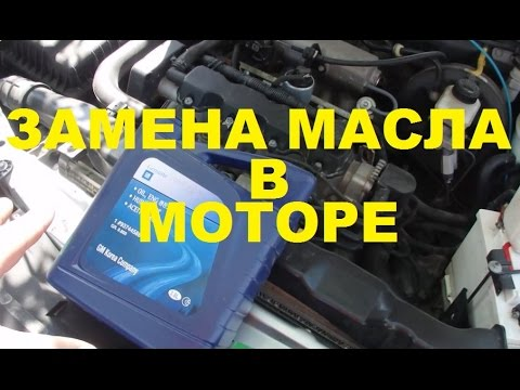 Замена масла в двигателе один из десятка разных способов. На нексии