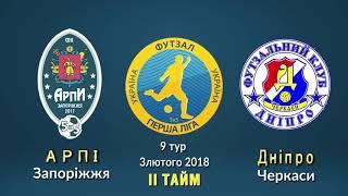 АРПІ Запоріжжя - Дніпро Черкаси. Кліп-огляд. 20180203
