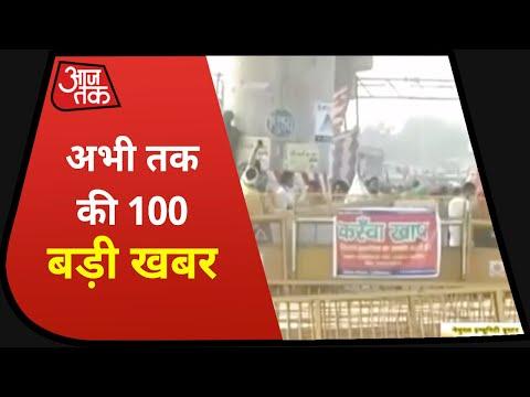 देश-दुनिया की अभी तक की 100 बड़ी खबरें | Speed News Hindi | Nonstop 100
