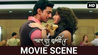 ডান্স ও রোমান্স | Movie Scene | Dev, Subhashree | Poran Jaye Joliya Re | SVF