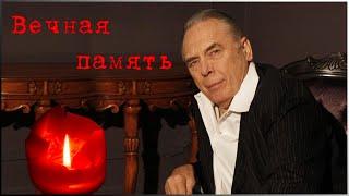 Умер народный артист СССР Владислав Пьявко!