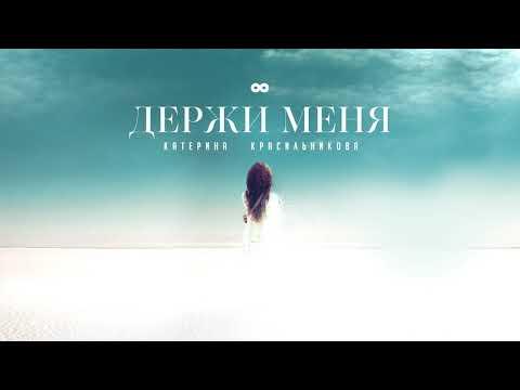 Держи меня - Катерина Красильникова (слова и муз. Катерины Красильниковой)