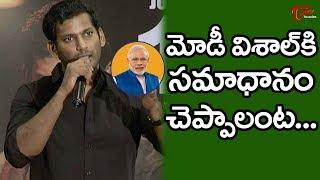 Abhimanyudu Press Meet || Vishal Fires On Narendra Modi || TeluguOne