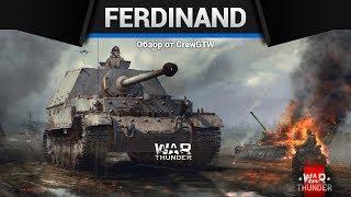Ferdinand ОБНЯТЬ И ПЛАКАТЬ в War Thunder