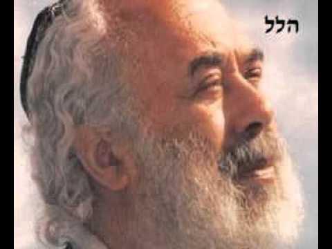 Nigun Veaz Elem - Hallel - Carlebach - ניגון ואז אלם - הלל - קרליבך