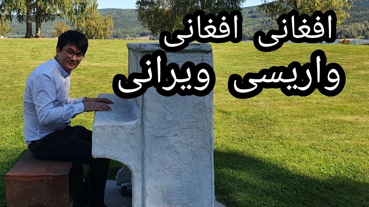 افغانی افغانی واریث ویرانی از داود سرخوش. با نوازندگی عبدالله طنین