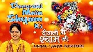 DEEWANI MAIN SHYAM KI KRISHNA BHAJANS BY JAYA KISHORI I FULL AUDIO SONGS JUKE BOX