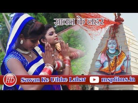 Choy Choy Bolbam Video 2017 Ke Sabsa Bara Gana  - HD  Sawan Mein Uthe Re # Yo Yo Kant Singh