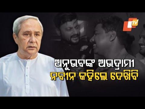 'I Will Certainly Look Into It,' Says Odisha CM On Anubhav Mohanty Misbehaviour Case