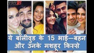 ये हैं बॉलीवुड के 15 भाई—बहन और उनके मशहूर किस्से | 15 Bollywood Brothers And Sisters | YRY18