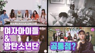(여자)아이들((G)I-DLE) & 방탄소년단 BTS 의 공통점