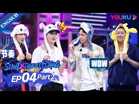 Download [Street Dance of China S4] EP4 Part2   Captains battle fiercely to save the dancers   YOUKU