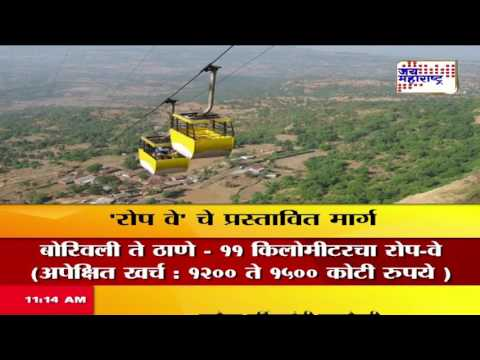 Mumbai to get first ropeway from Kurla to BKC?