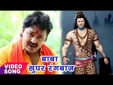 Bol Bam Hit कावर गीत 2017 - Baba Super Rangbaaz - Rinku Ojha - Bhojpuri Kawar Songs 2017