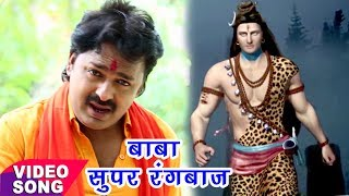 Bol Bam Hit कावर गीत 2017 - Baba Super Rangbaaz - Rinku Ojha - Bhojpuri Kawar Songs 2017 Mp3 Song Download