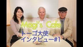 マギーズカフェのトーゴ共和国(トーゴきょうわこく、フランス語: Répub...